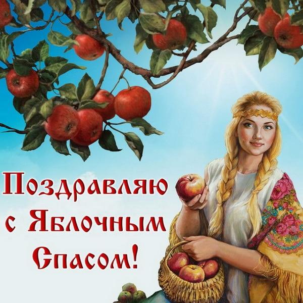 От души поздравляю с Яблочным Спасом