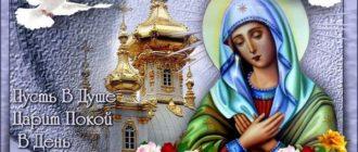 С Успением Пресвятой Божьей Матери