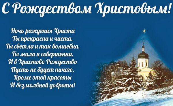 Душевное пожелание с Рождеством своими словами