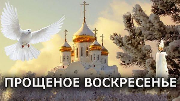 Картинка на Прощеное воскресенье брату