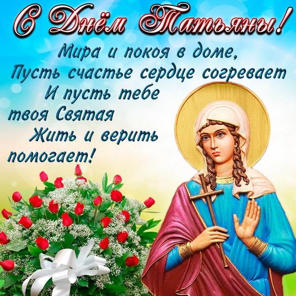 Картинка с искренним пожеланием на день Татьяны