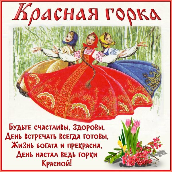 Картинка с Краснй Горкой