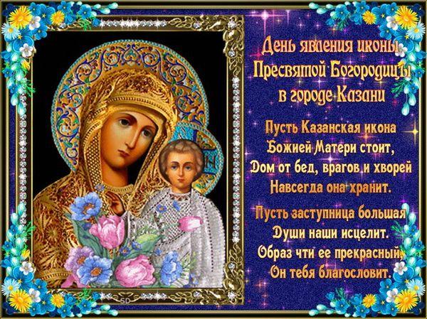 Красивое поздравление на День Казанской иконы Божией Матери