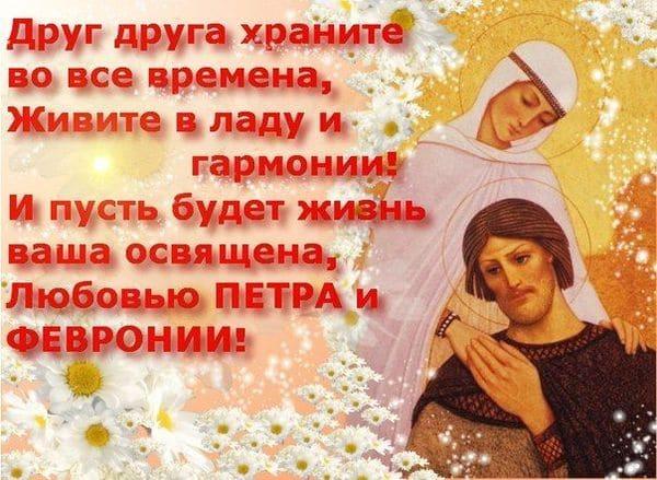 Красивое поздравление с Днем семьи, любви и верности