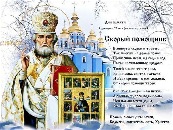 Открытка с поздравлением на День Николая Чудотворца