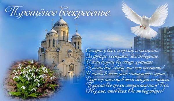 Поздравление с Прощеным воскресеньем другу