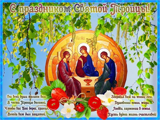 Поздравление с Троицей в стихотворной форме