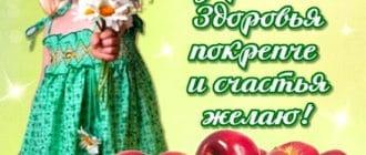 Пожелание с Яблочным Спасом в стихах