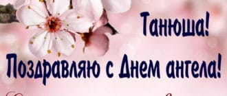 С днем ангела Татьяна