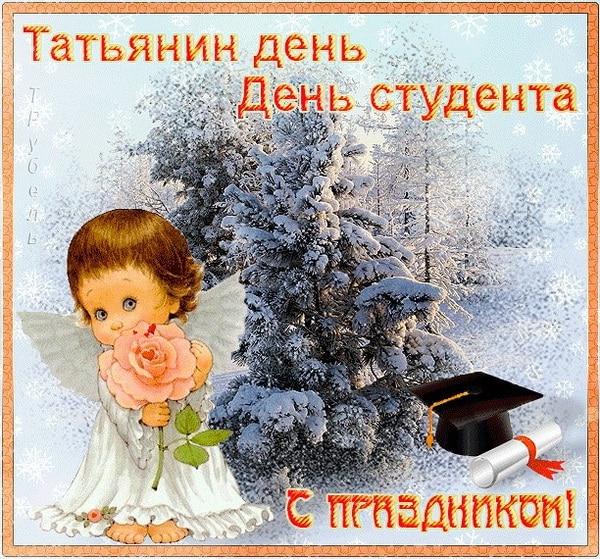 С днем Татьяны