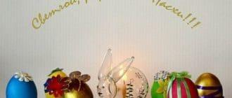 Светлой и радостной Пасхи