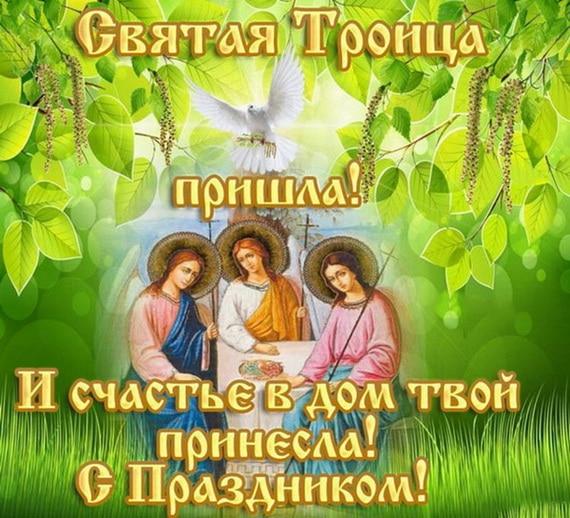 Святая Троица пришла