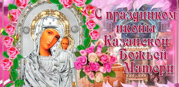 Картинка на День Казанской иконы Божьей Матери