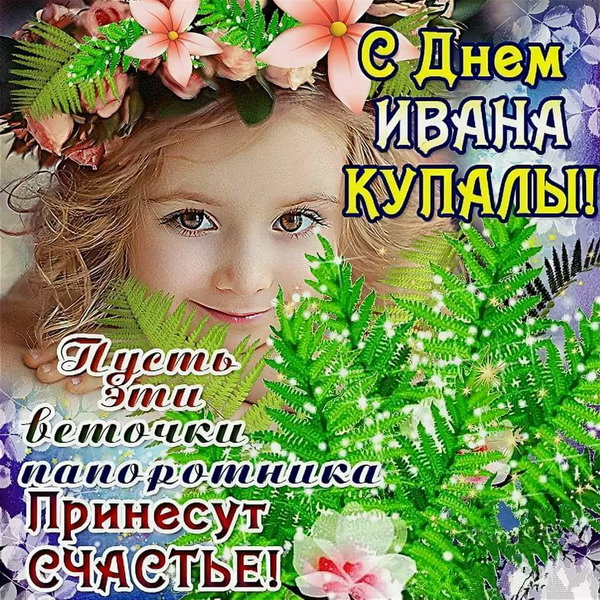 Картинка с Днем Ивана Купалы