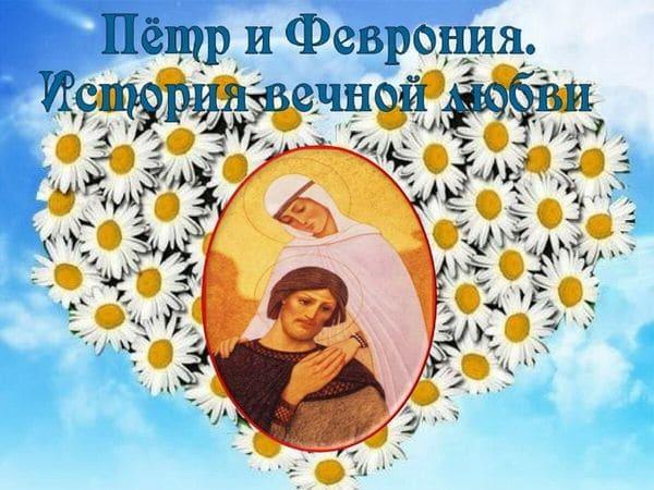 Открытка на День Петра и Февронии