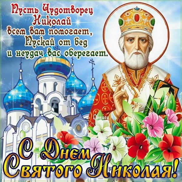 Открытка день памяти святого николая