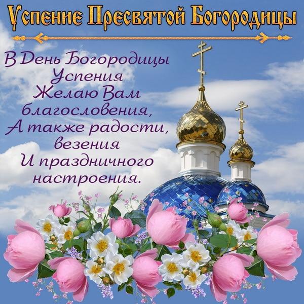 pozdravlenie-s-prazdnikom-uspeniya-presvyatoj-bogorodici-otkritki foto 17