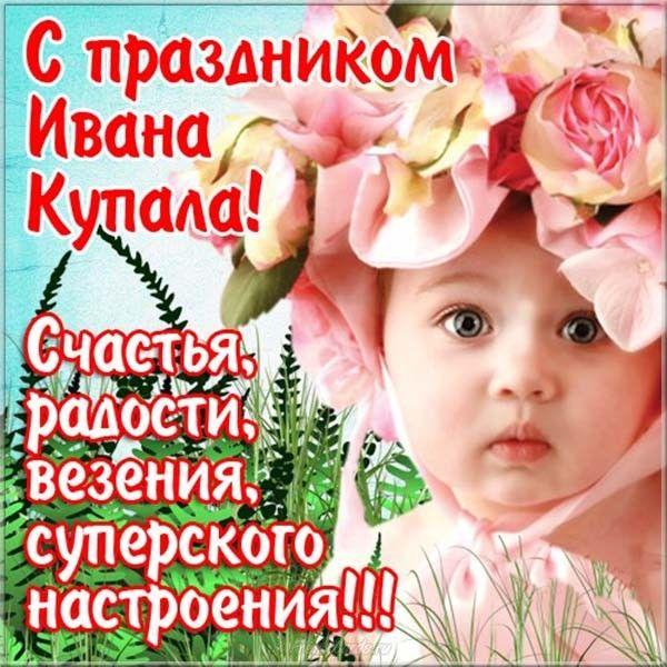 Картинка с праздником Ивана Купала