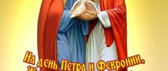 Поздравление с Днем Петра и Февронии
