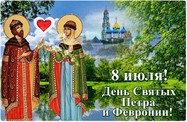 8 июля - День святых Петра и Февронии