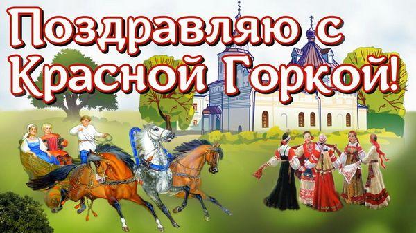 Картинка на праздник Красной Горки