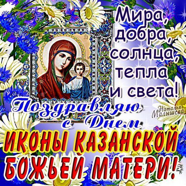 Открытка с надписями на День Казанской иконы Богоматери