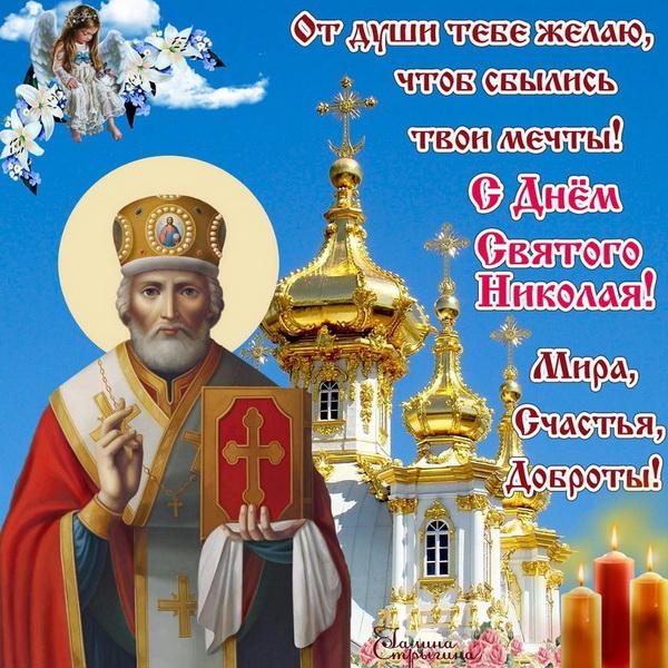 Картинка с надписями на день Николая Угодника