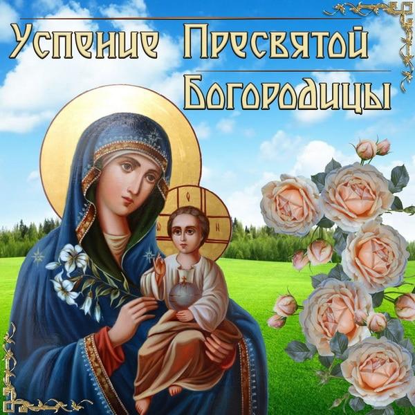 Красивая картинка на Успение Пресвятой Богородицы