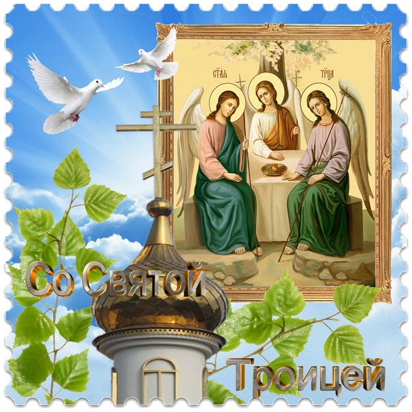 Открытка со Святой Троицей