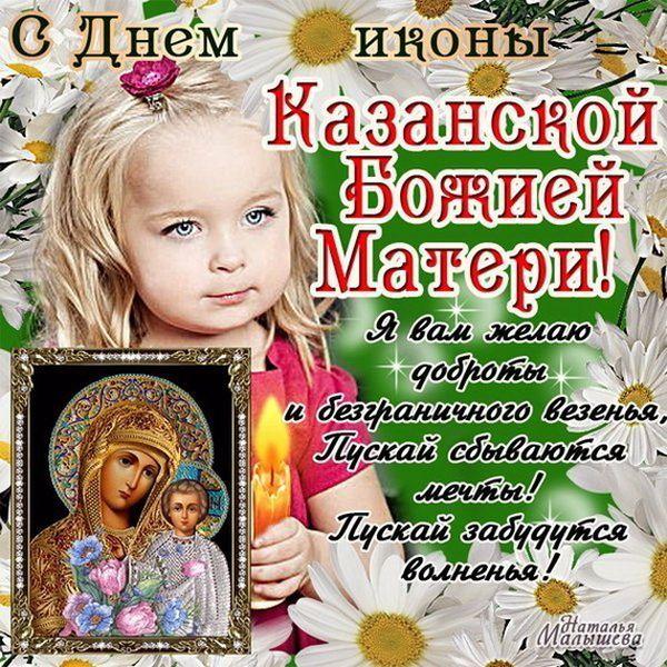 Пожелание с Днем Казанской иконы Пресвятой Богородицы