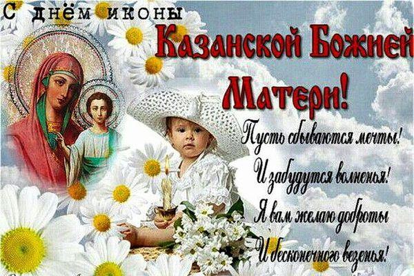 Картинка с надписями на День Казанской иконы Божьей Матери