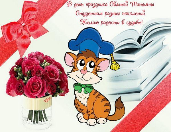25 января - Татьянин день
