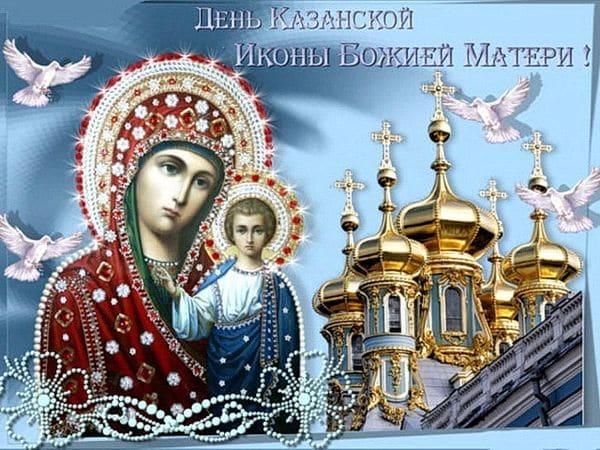 День Казанской иконы Богоматери