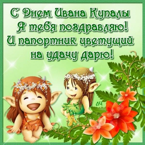 Картинка на День Ивана Купалы