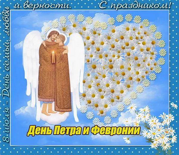 Красивая картинка на День Петра и Февронии