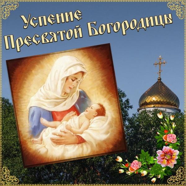 Поздравительная картинка на Успение Пресвятой Божьей Матери