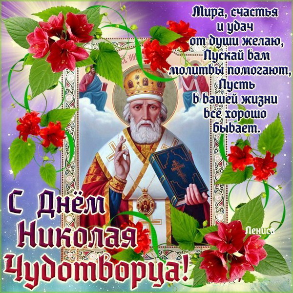 Поздравительная открытка с Днем Николая Чудотворца