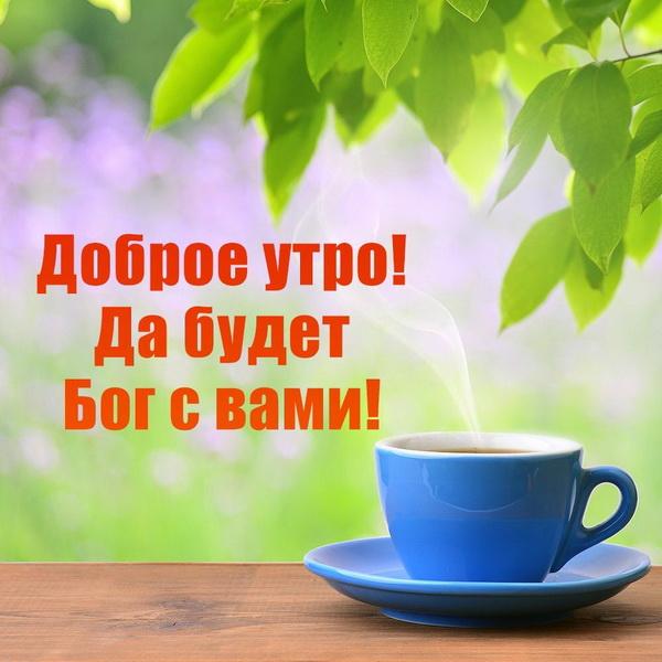 Доброе утро - да будет с вами Бог