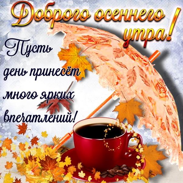 Доброго осеннего утра