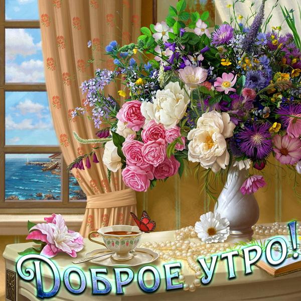 Картинка с цветами и добрым утром