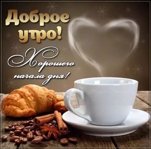 Кофе с корицей ранним утром