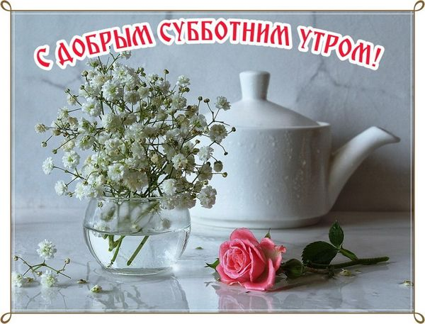 С добрым субботним утром