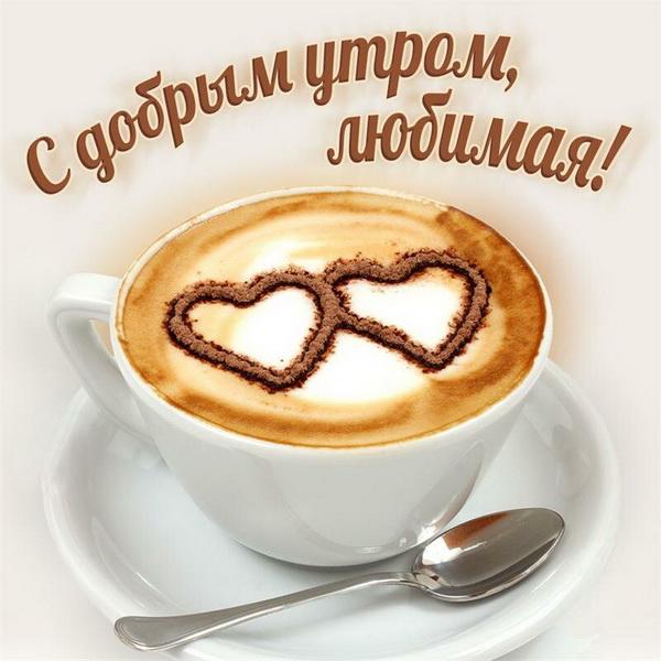 С добрым утром, любимая