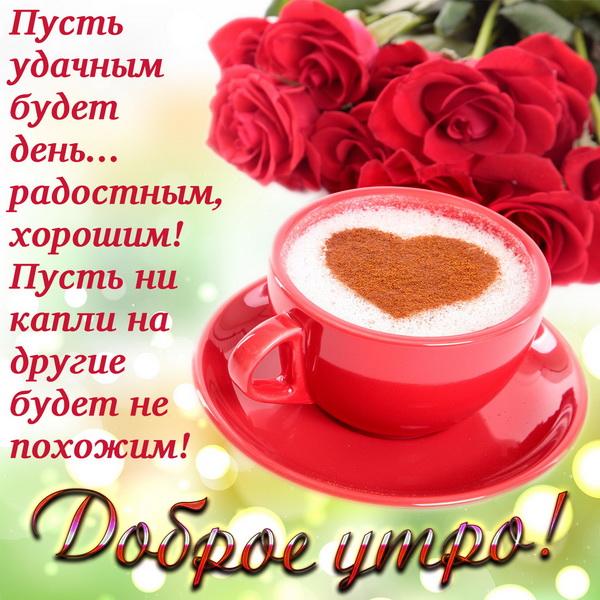 Кофе и цветы ранним утром