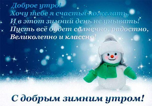 Красивое пожелание доброго утра зимой