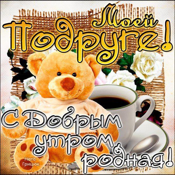 соответствии открытки пожелания с добрым утром и хорошим днем подруга мире