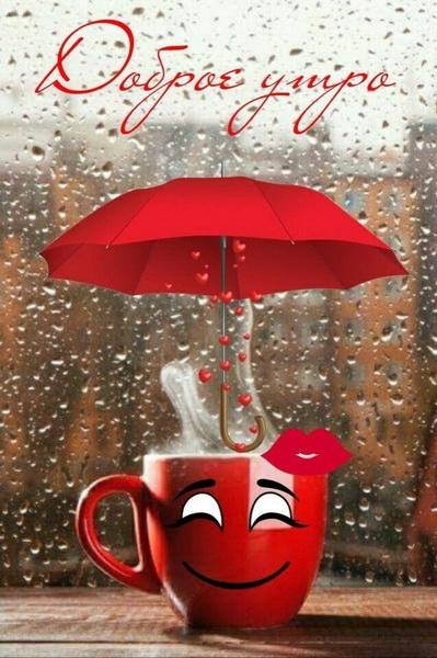 Открытка с добрым утром в дождливую погоду