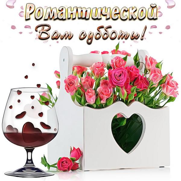 Романтической вам субботы