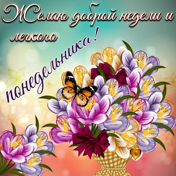 Желаю доброй недели и легкого понедельника