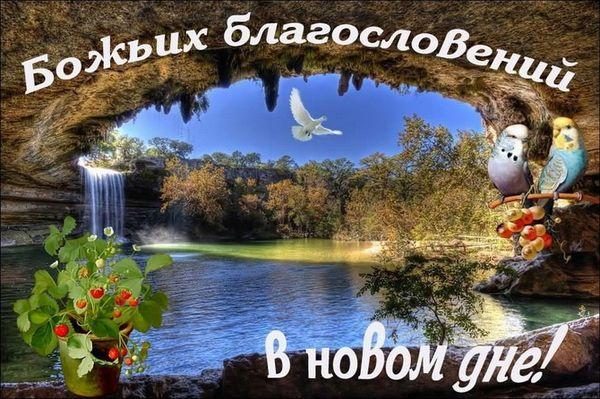 Божьих благословений в новом дне